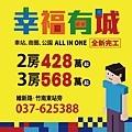 [竹南東站]和發建設-幸福有城(大樓) 20170802.jpg