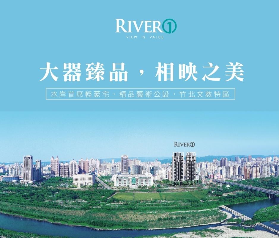 [竹北水岸]京茂建設-京茂River 1(大樓) 20170810-02.jpg