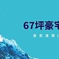 [竹北縣三] 山璞建設「山璞翰林富苑」(大樓) 20170814