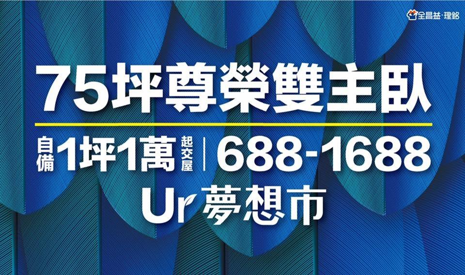 [新竹光埔] 全昌益-理銘開發-Ur夢想市(大樓)20170815.jpg