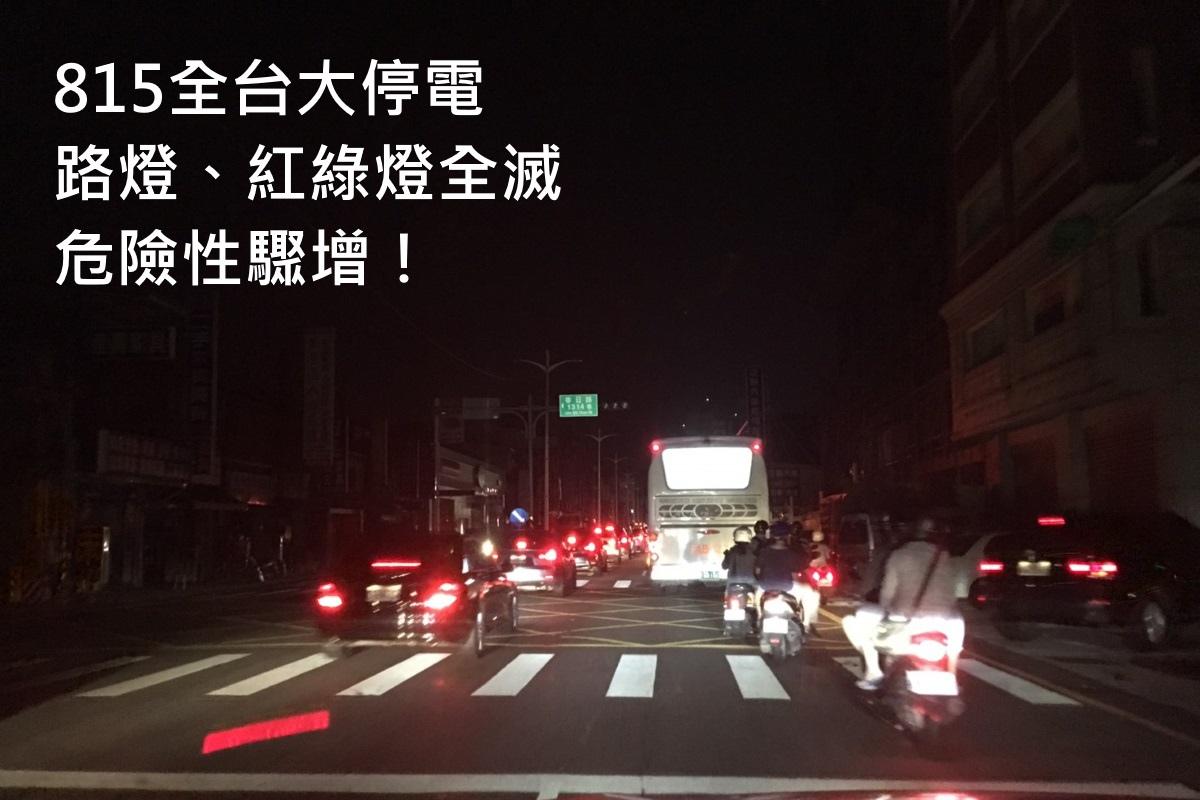 [專題報導]停電怎麼辦?深耕11有解-02.JPG