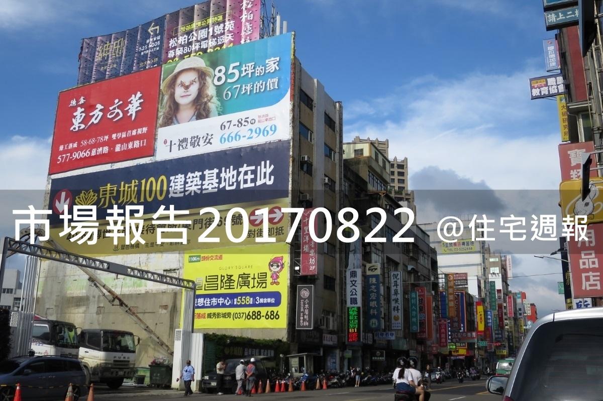 [市場報告]20170822.jpg