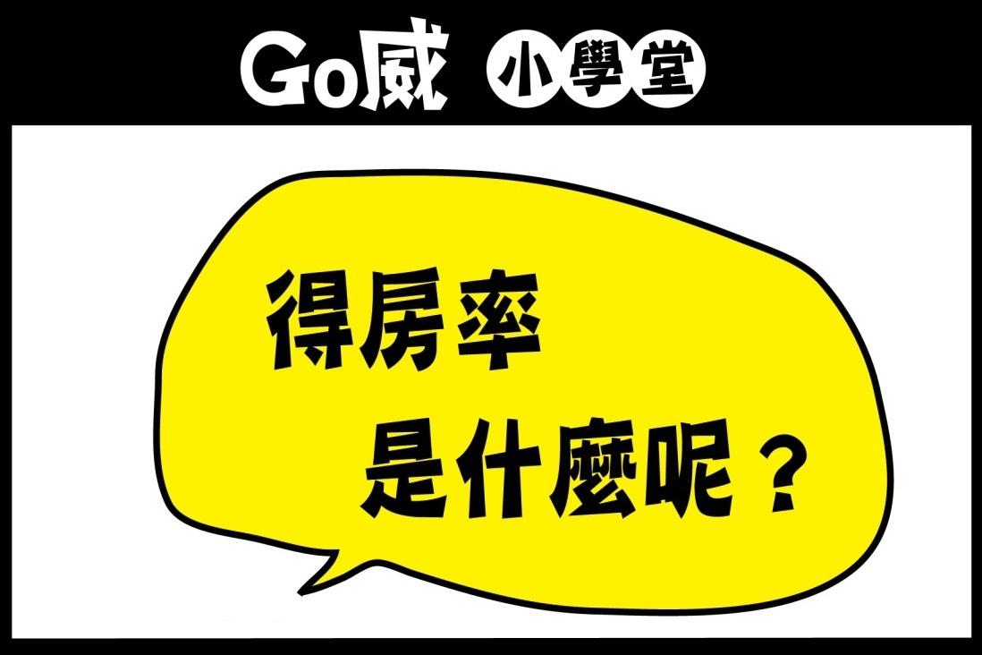 [新竹南寮]Go威(大樓)20170831-00.jpg