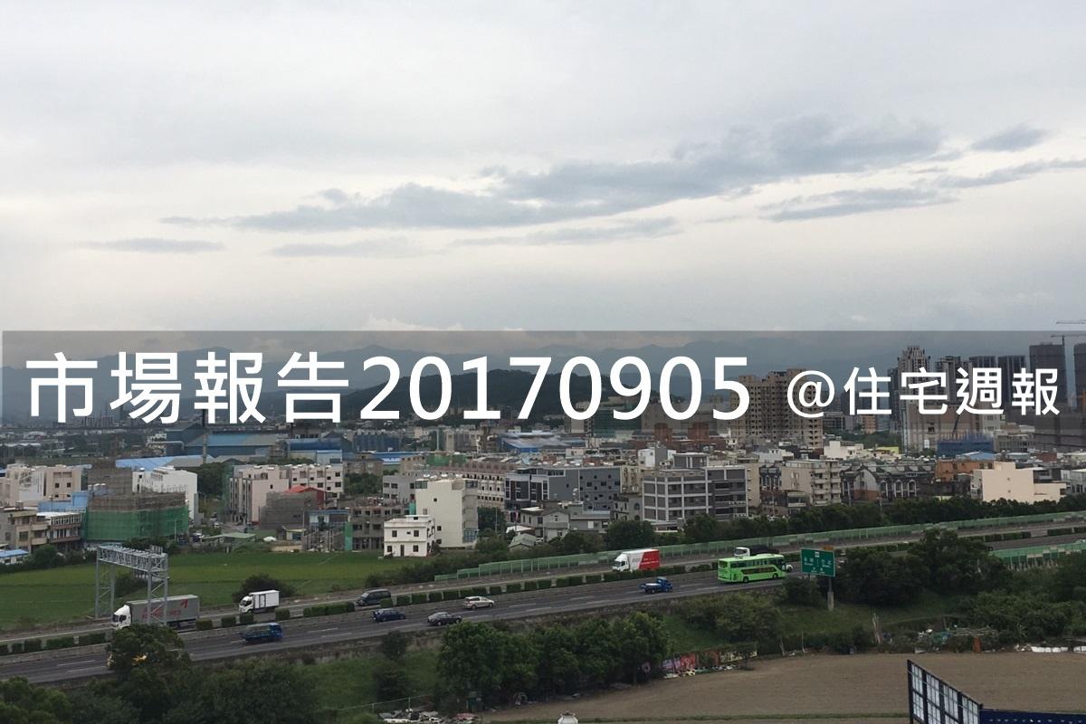 [市場報告]20170905.jpg