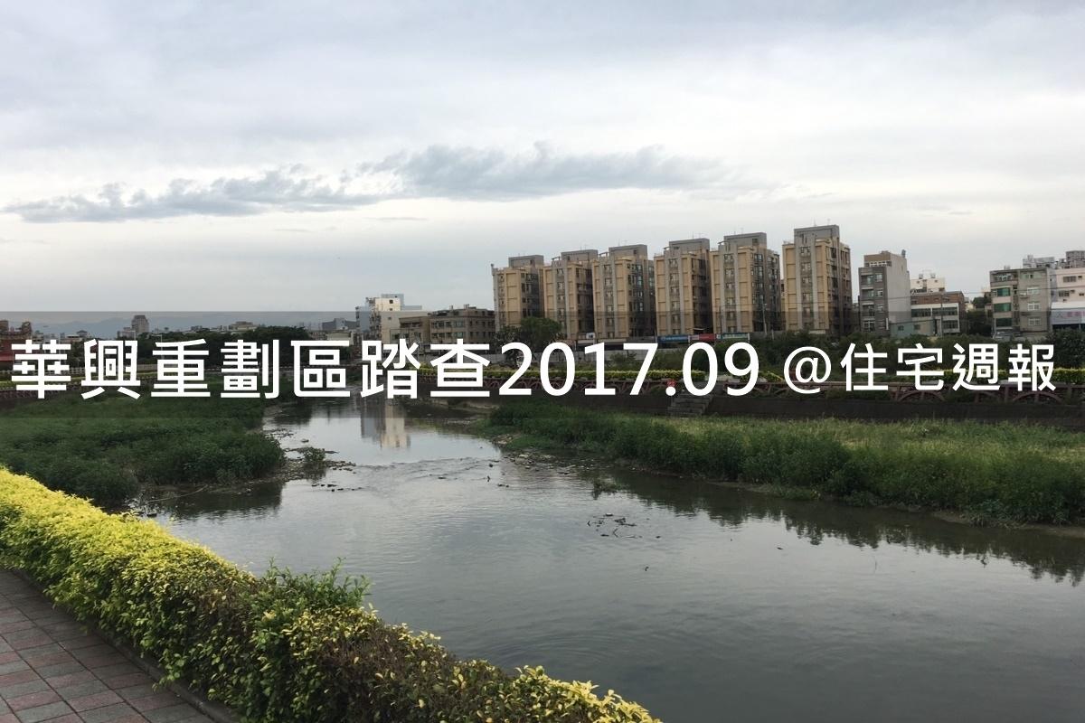 [田野踏查]華興重劃區 2017.09-12.jpg