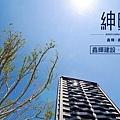 [新竹巨城]鑫陞建設-鑫輝紳邸(大樓) 20170911-02.jpg