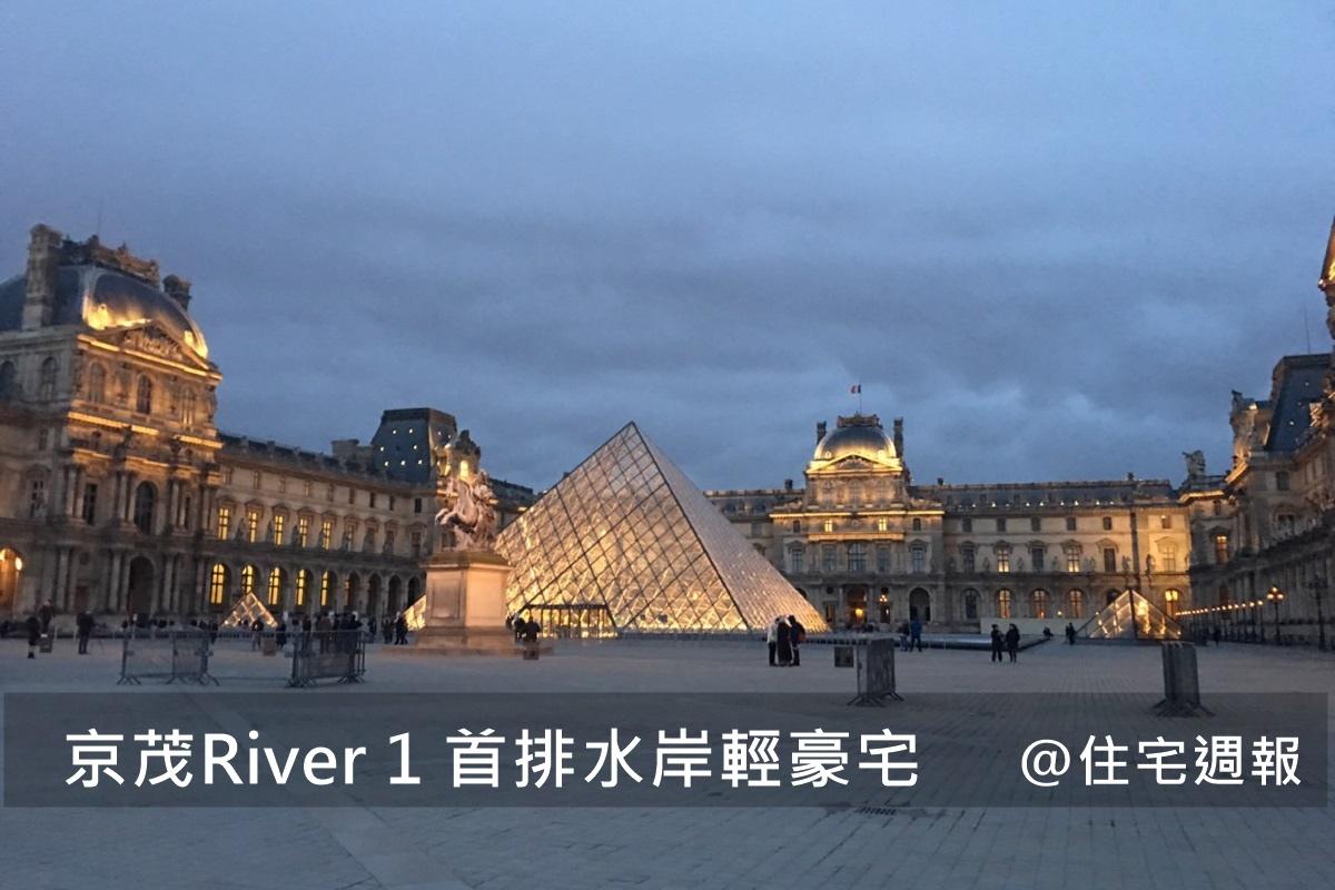 [看屋報告]京茂River 1 首排水岸輕豪宅.jpg