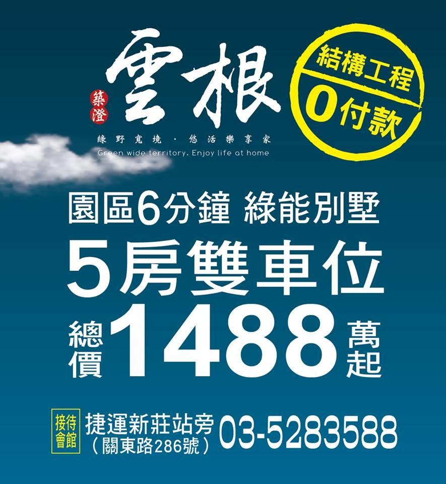 [竹東竹中]雲根(透天)20170911