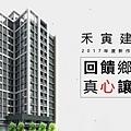 [新案快訊]禾寅建設公園宅20170913.jpg