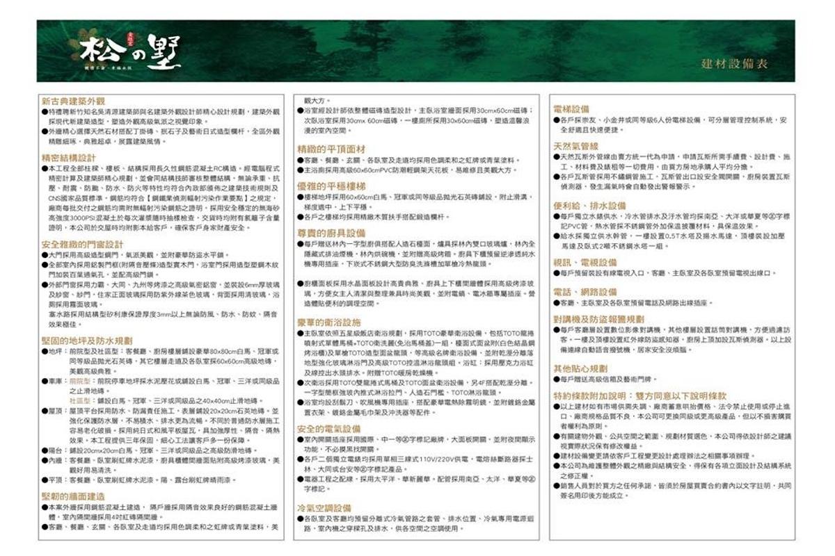 [新埔仰德]金旺宏實業-松之墅(電梯透天) 20170914-04.jpg