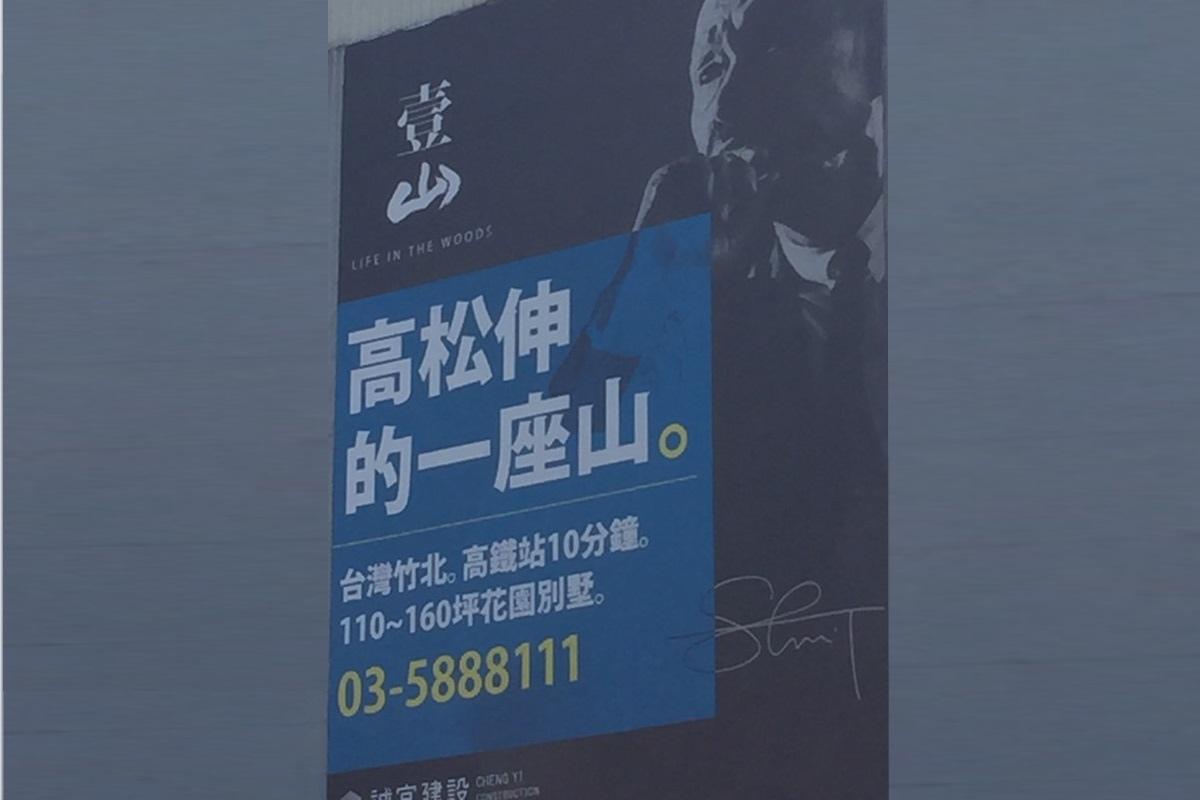 [新竹義民]誠宜建設-壹山(電梯透天) 20170918.jpg