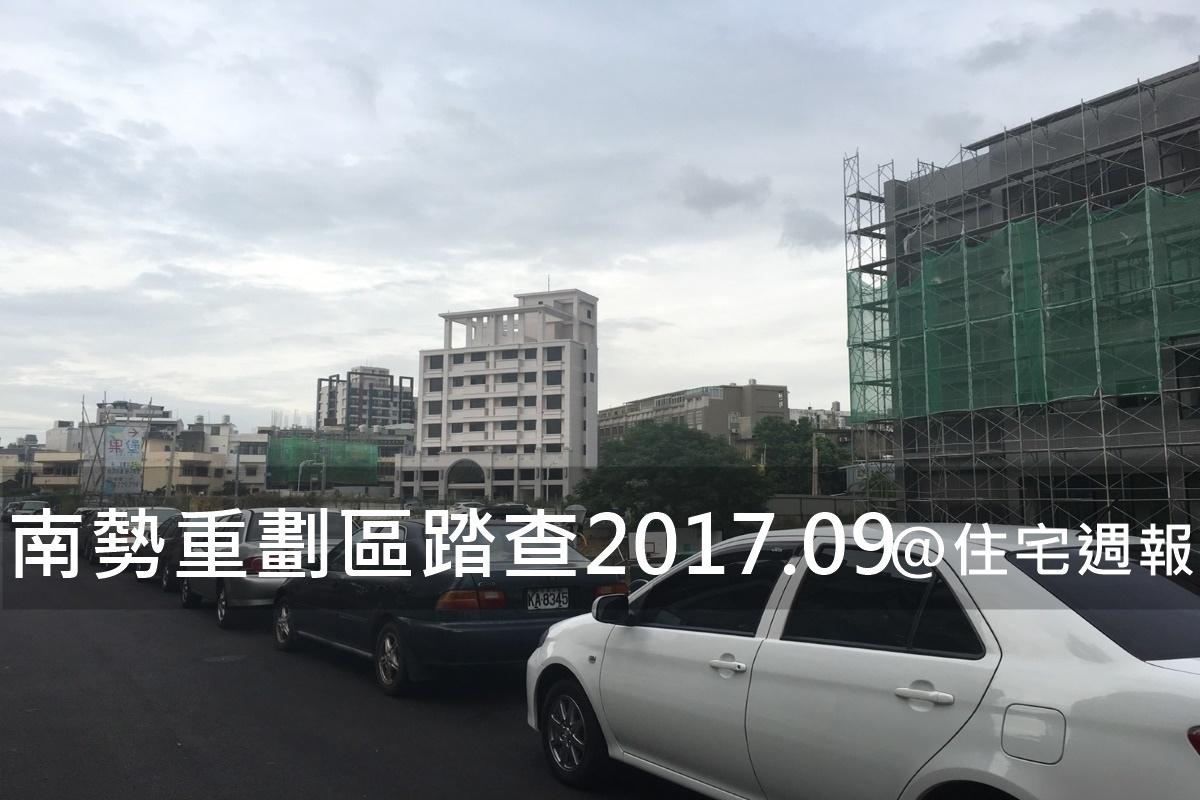 [田野踏查]南勢重劃區 20170920-02.jpg