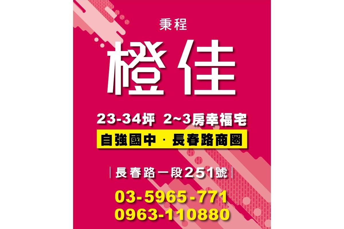 [竹東國小]秉程建設-橙佳(大樓)20170926.JPG