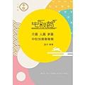 [竹北華興]富宇學學20170927
