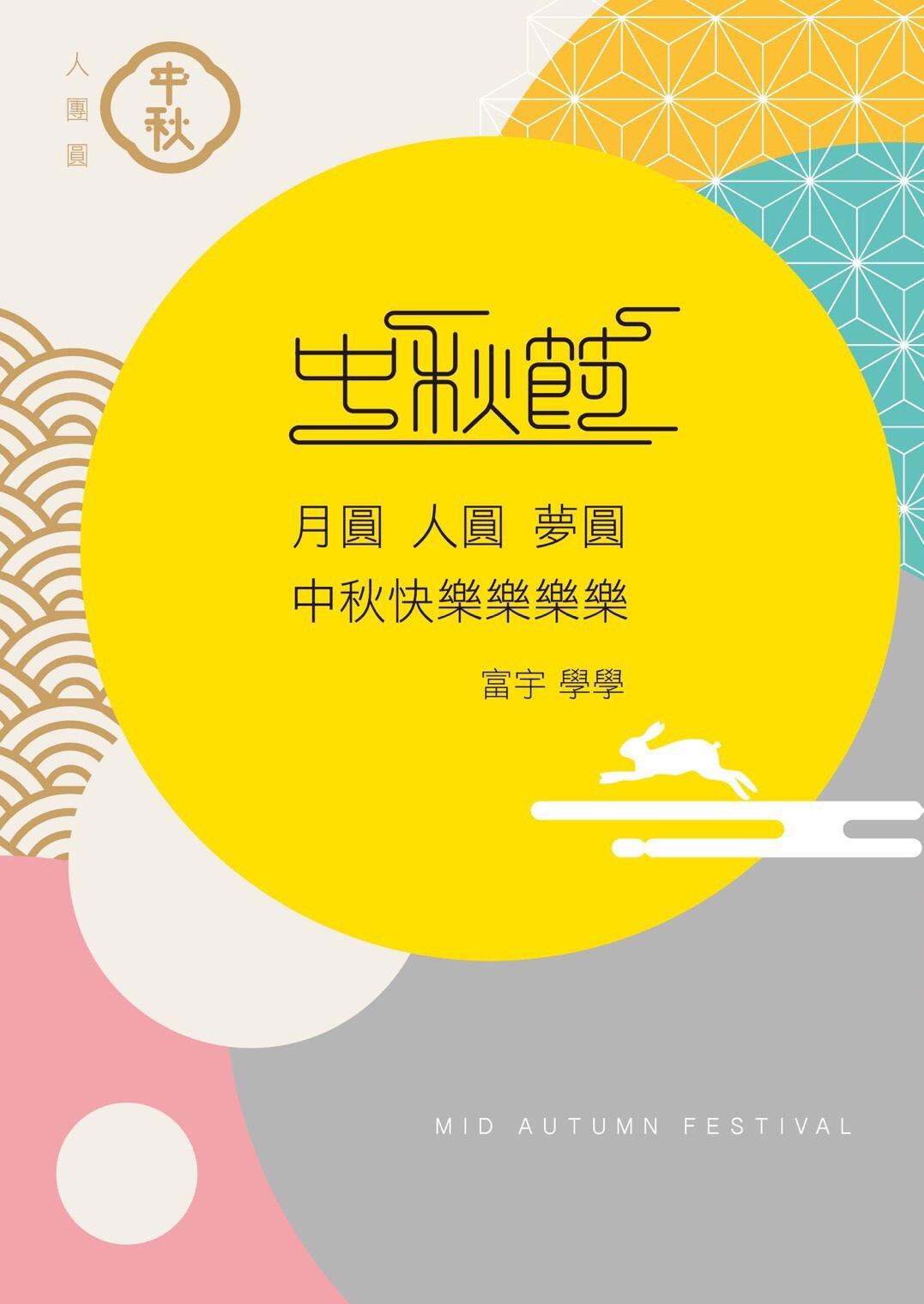 [竹北華興]富宇學學20170927-02.jpg