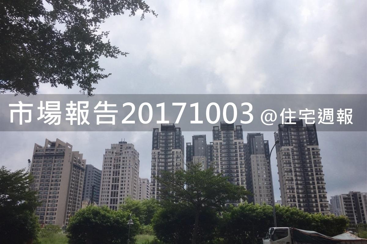 [市場報告] 20171003.jpg