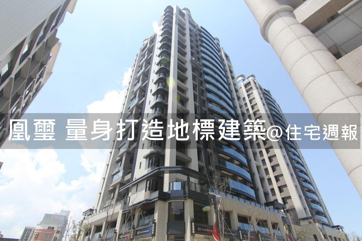 [看屋報告]凰璽 量身打造地標建築 20171003-03.jpg