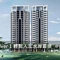 [看屋報告]京茂River 1 輕鬆入主水岸首排 20171003-01.jpg