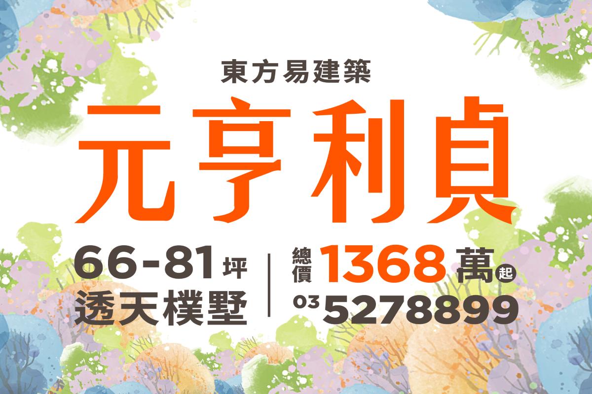 [香山國小]元亨利貞建設-元亨利貞(透天) 20171013-01.png