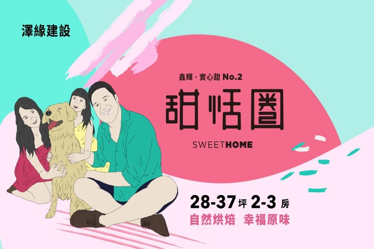 [竹北華興]實心甜No.2 甜恬圈(大樓)-20171016
