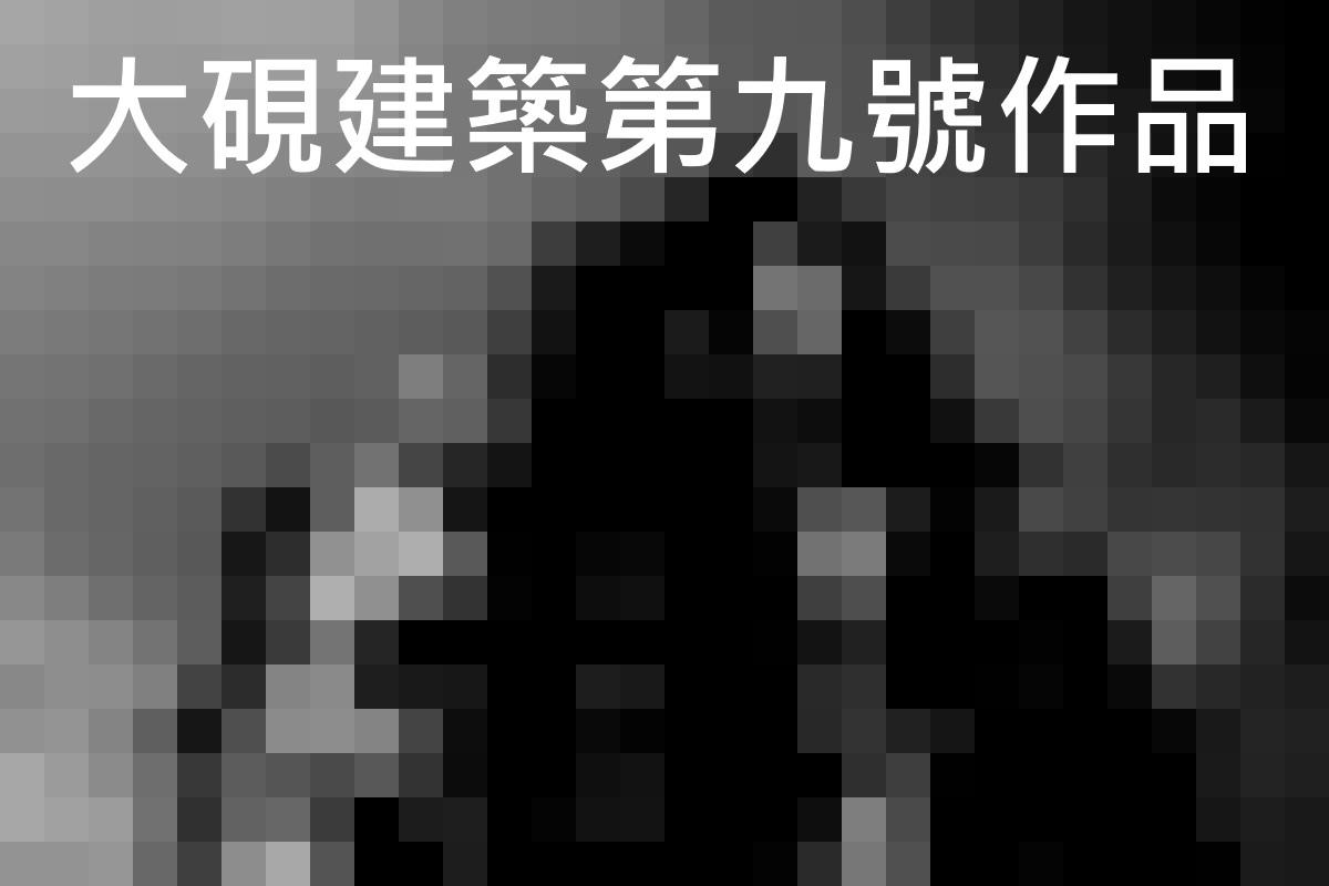 [竹北高鐵]大硯建築第九號作品20171017.jpg