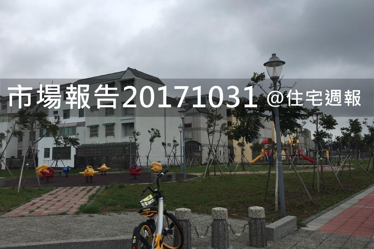 [市場報告] 20171031.jpg