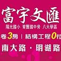 20171022富宇文匯banner01.jpg