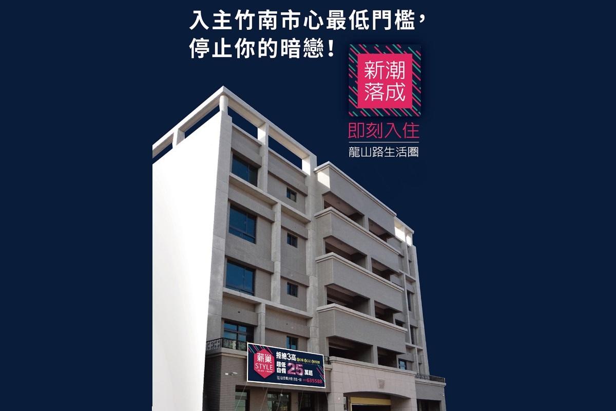 [竹南山佳]采鑫建設-薪巢style(大樓) 20171106-01.jpg