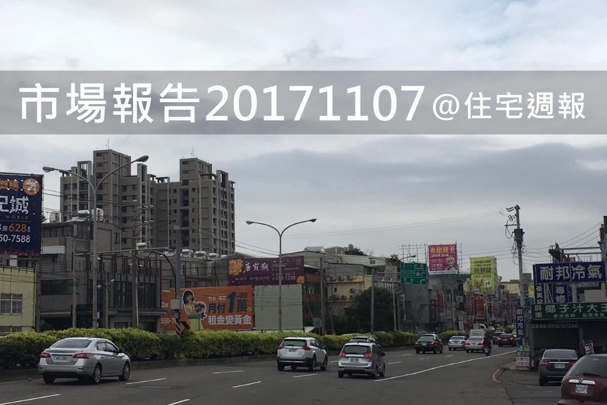 市場報告20171107.jpg
