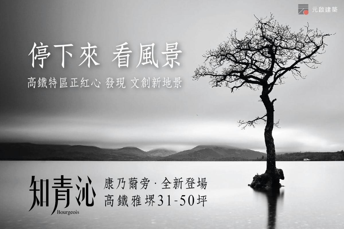 [竹北高鐵]元啟建設-知青沁(大樓) 20171110.jpg