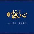 [頭份潤發]全合發建設-侑格詠心(大樓)20171115.jpg