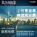 [竹北水岸]京茂建設-京茂River 1(大樓)20171117-02.jpg