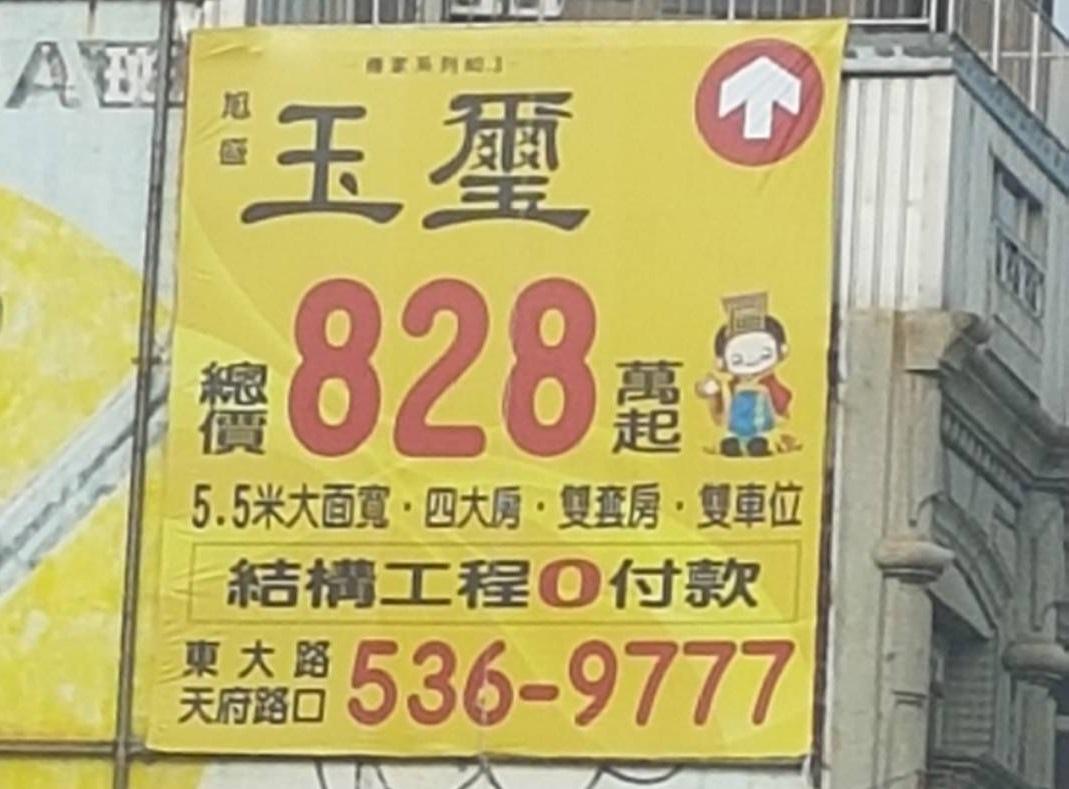 [新竹南寮]旭盛建設-玉璽(透天) 20171121.jpg