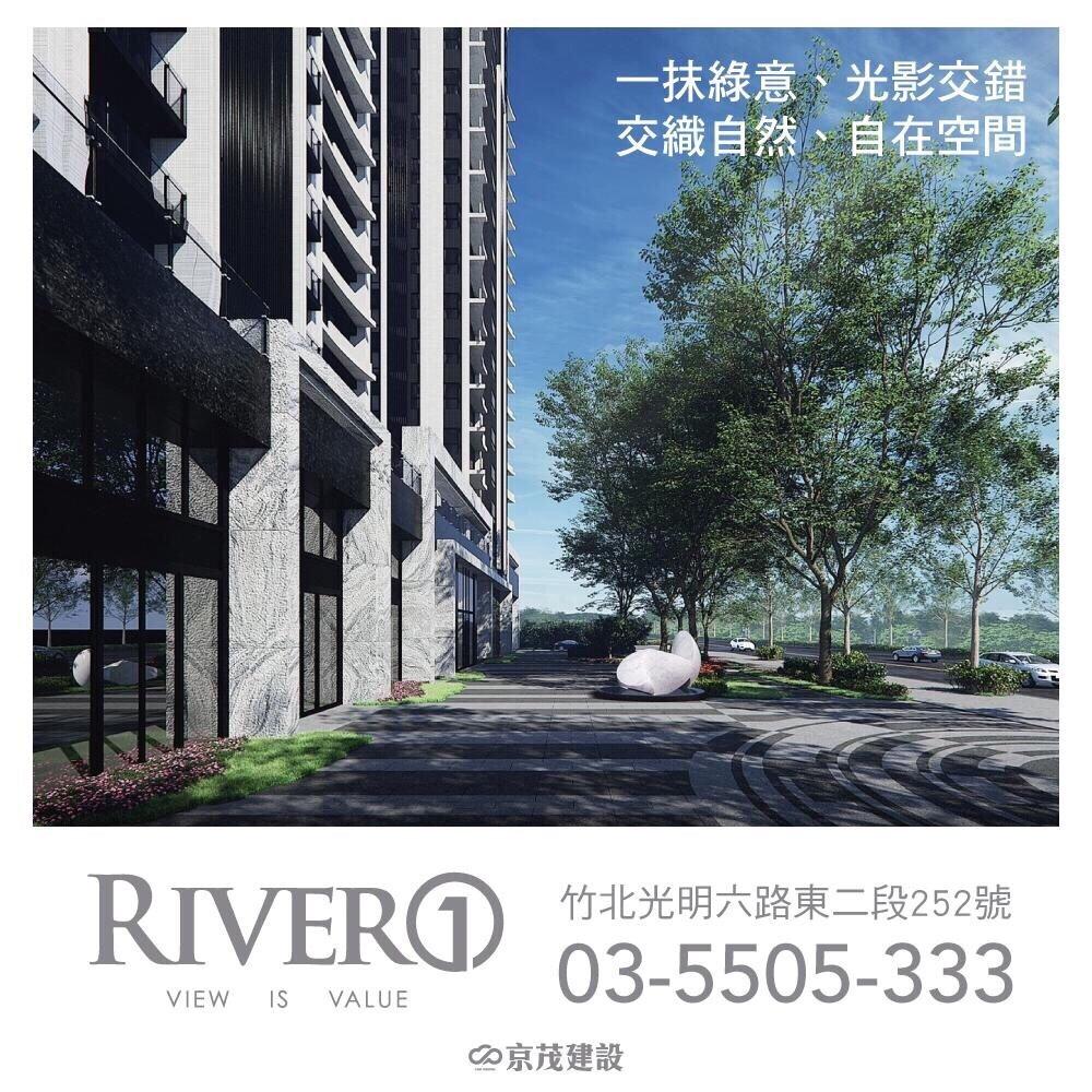 [竹北水岸]京茂建設-京茂River1(大樓)20171129.jpg