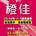 [自強國中]秉程建設-橙佳(大樓)20170926.JPG.jpg