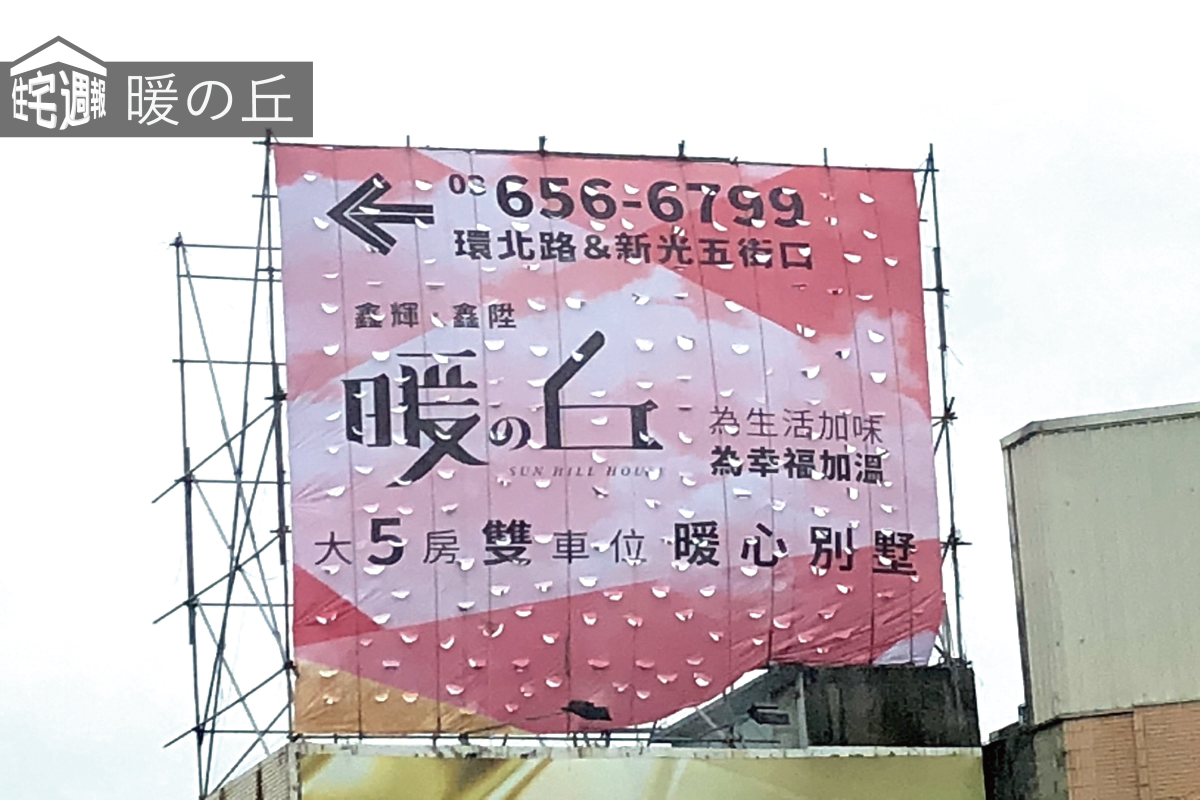[竹北中正]鑫輝機構鑫陞建設-暖の丘(透天)20171211.png