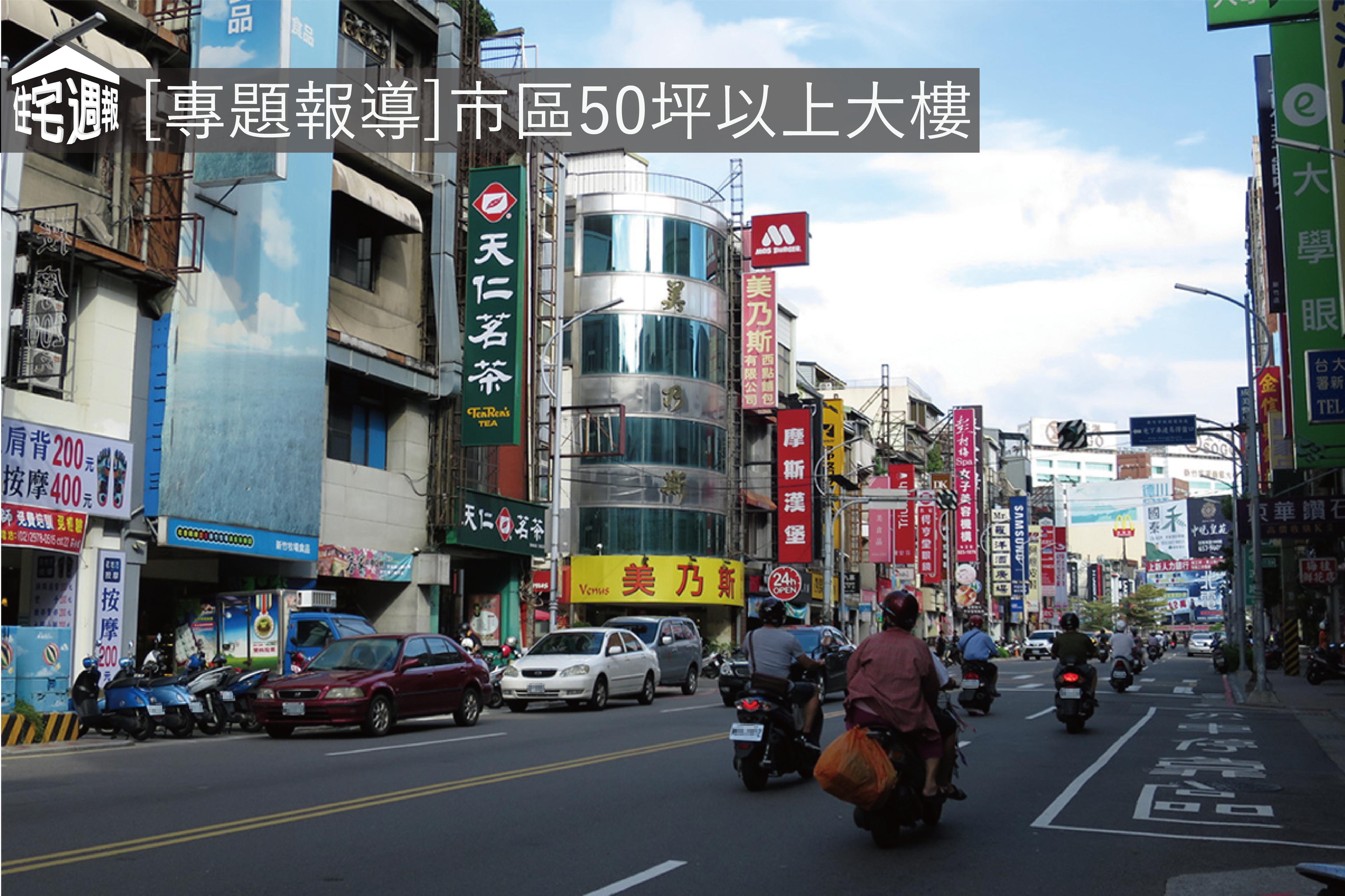 [專題報導]市區50坪以上大樓.png