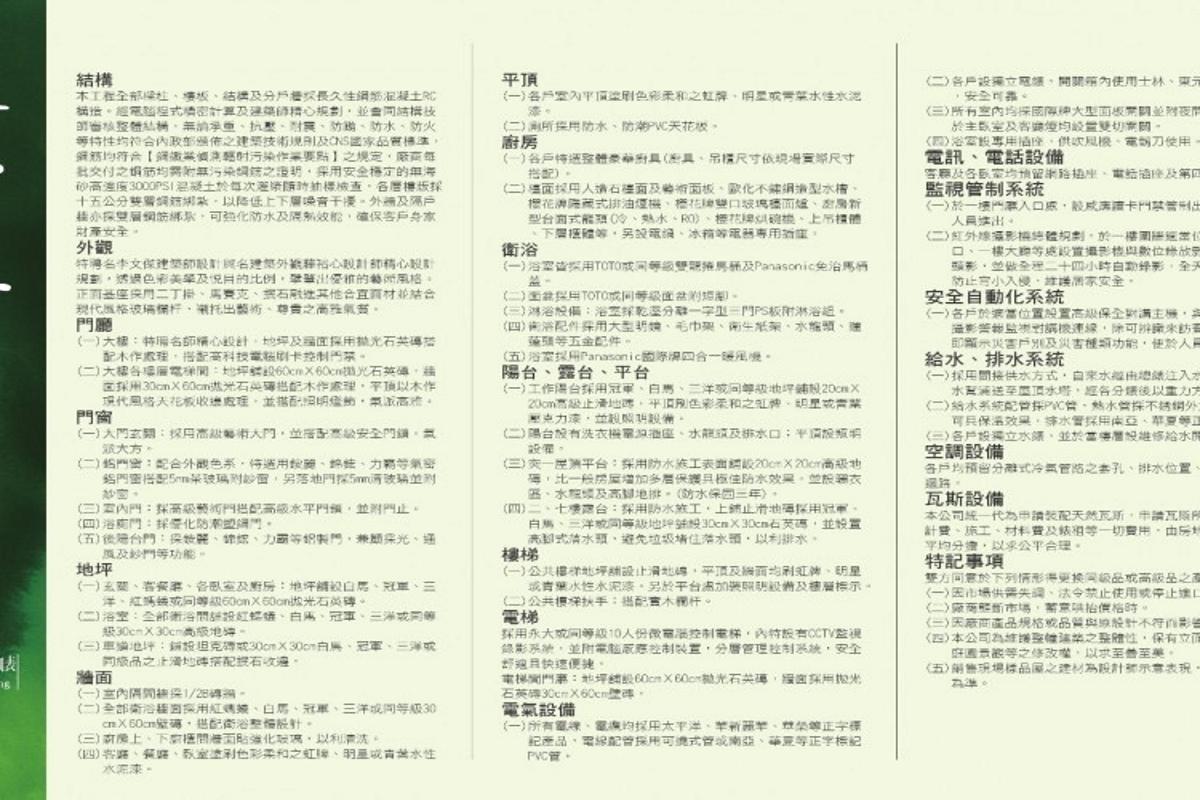 [新埔田新]富泉開發-富泉秀居-(大樓,電梯透天)20180122-05