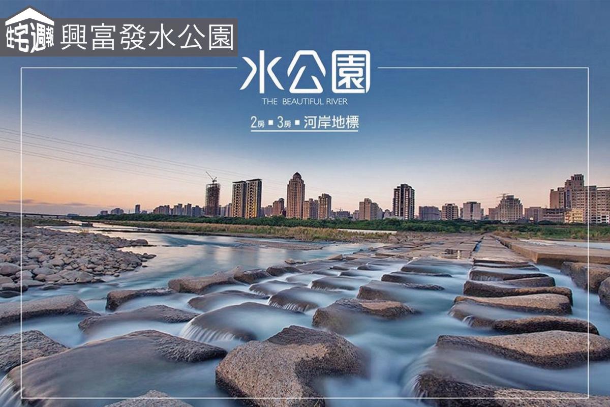 [竹北水岸]興富發水公園(大樓)20171222.png