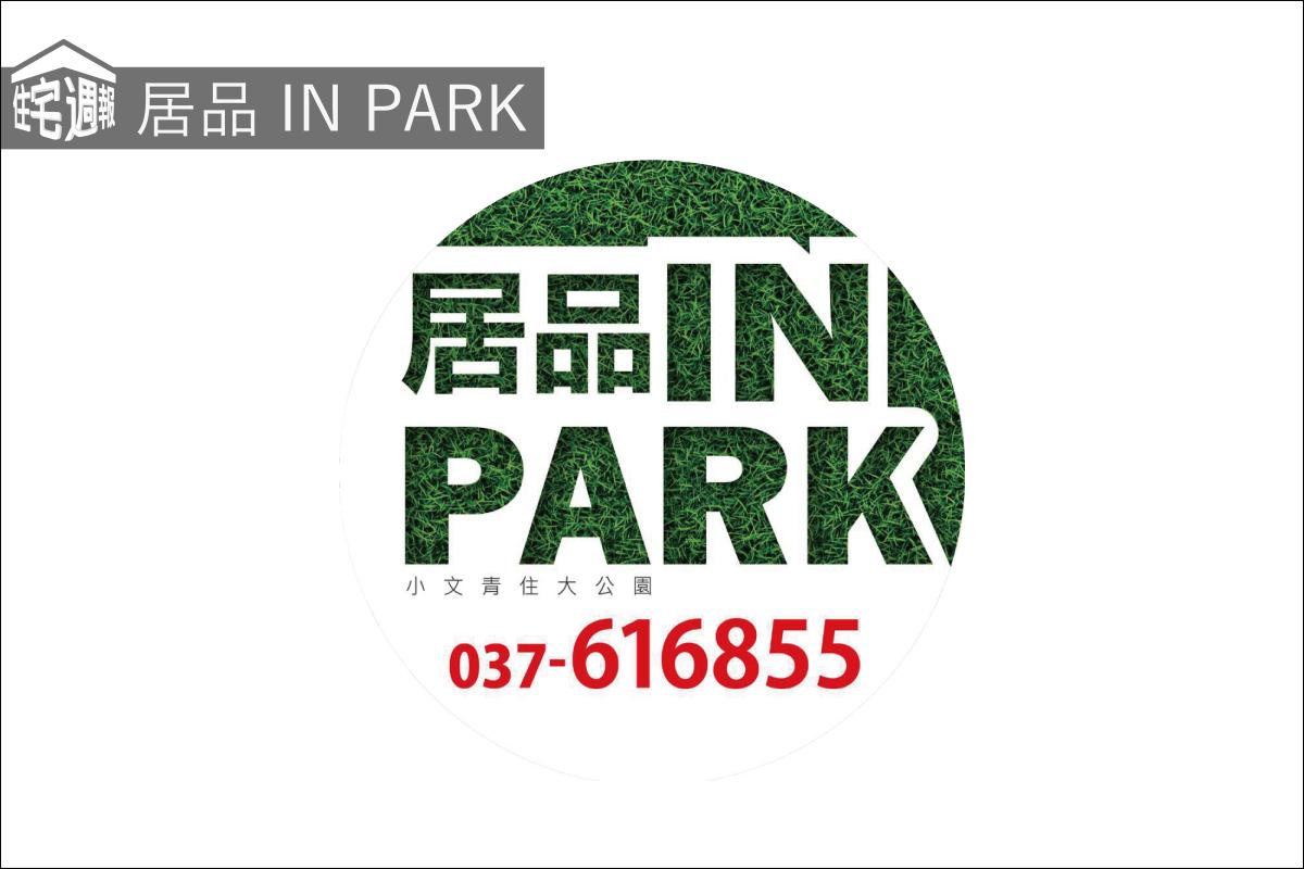[頭份公園]居品in park快訊 20180104.png