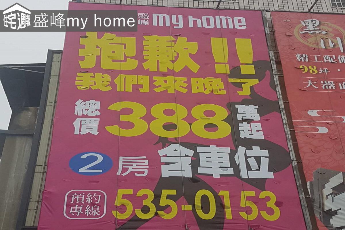 [新竹南寮]盛峰my home快訊20180105