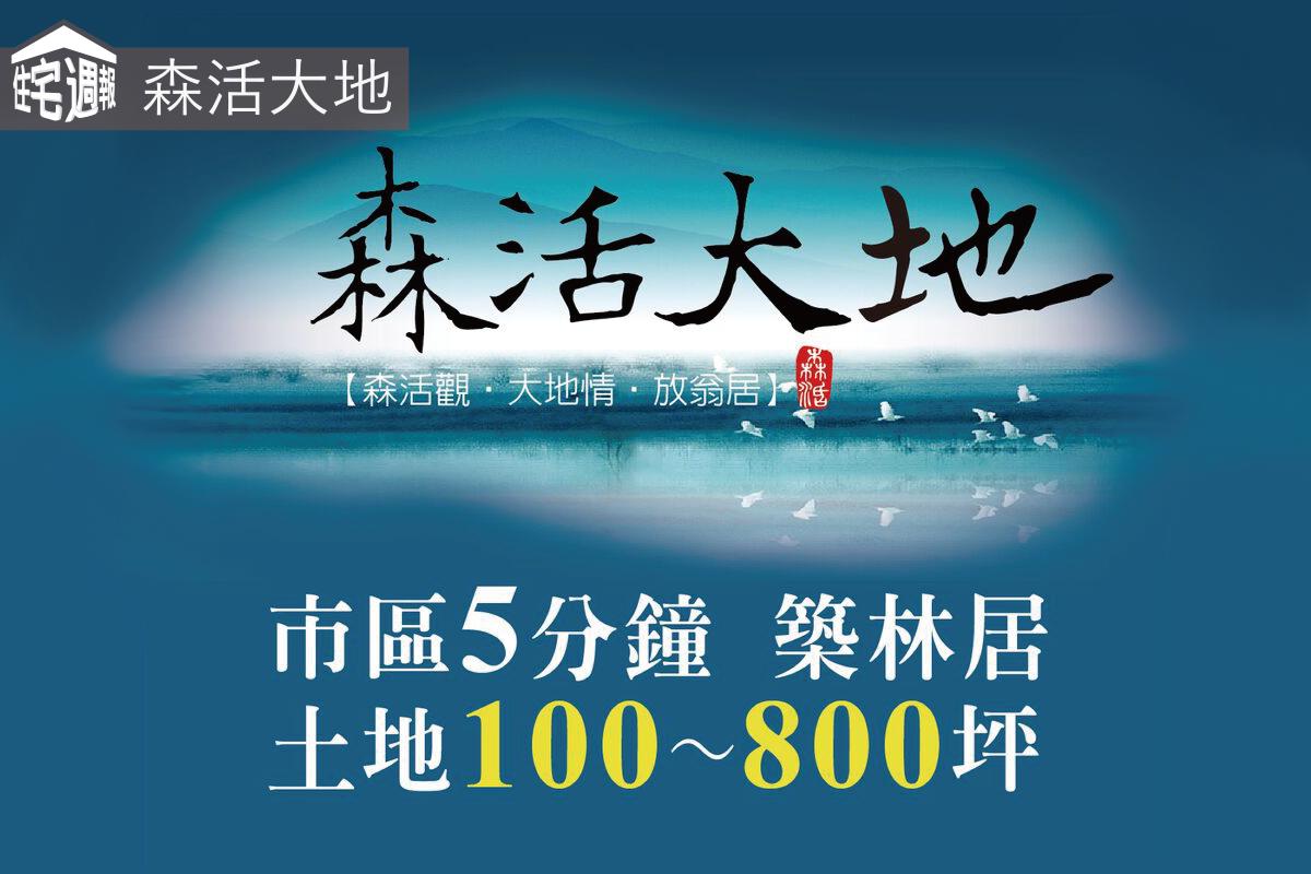[竹東中興]森活大地20180105-01.png