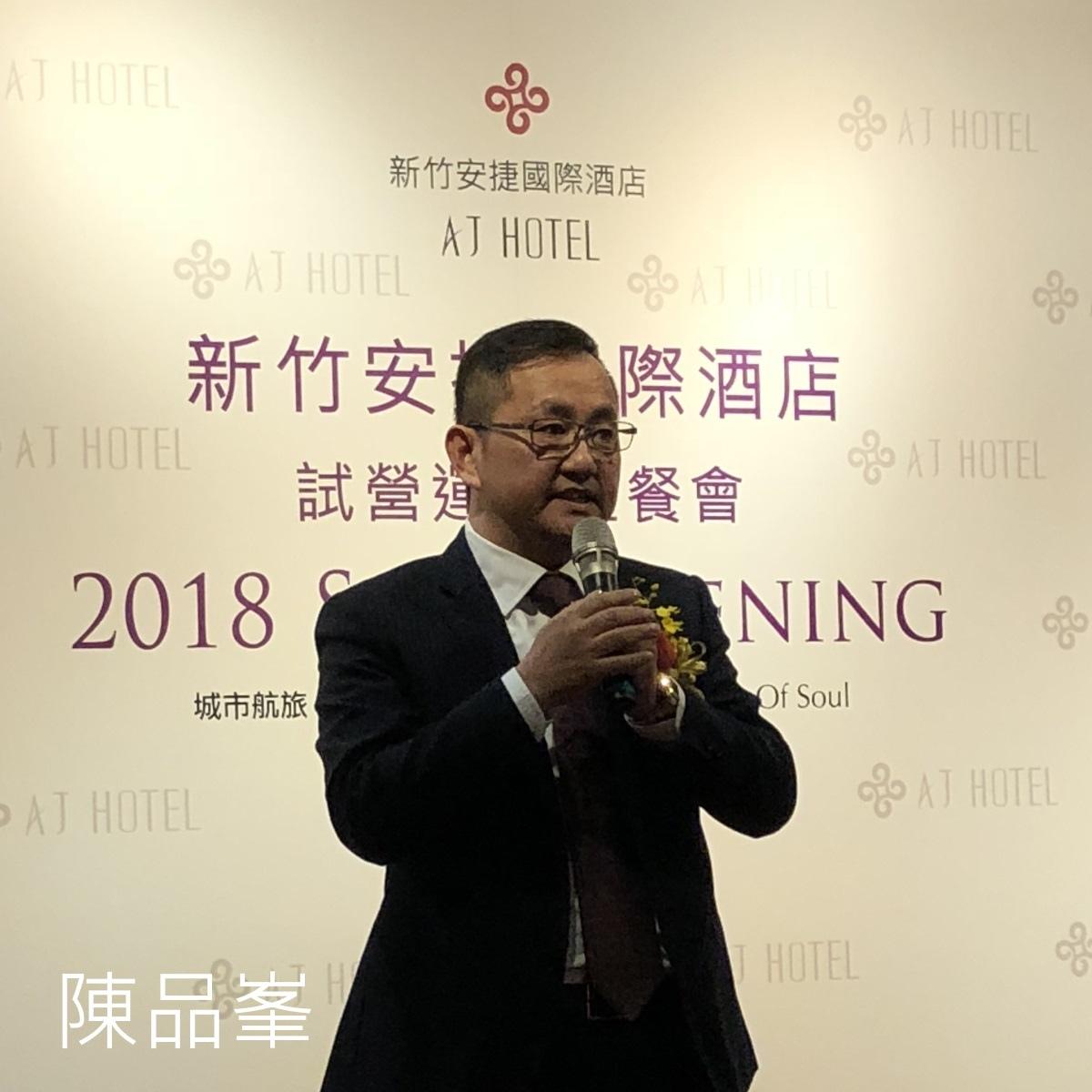 [市場脈動]新竹安捷國際酒店02-陳品峯.JPG