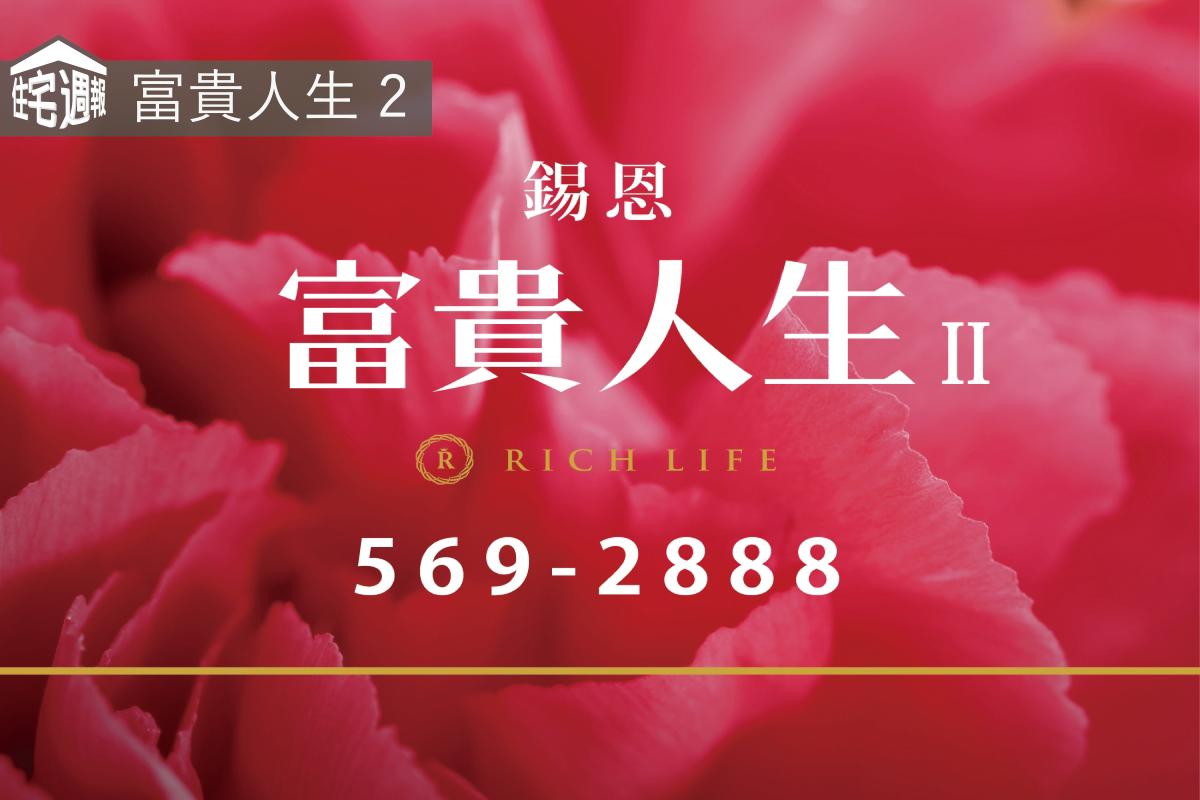 [湖口國小]錫恩建設-富貴人生2-(透天)20180111-01.png