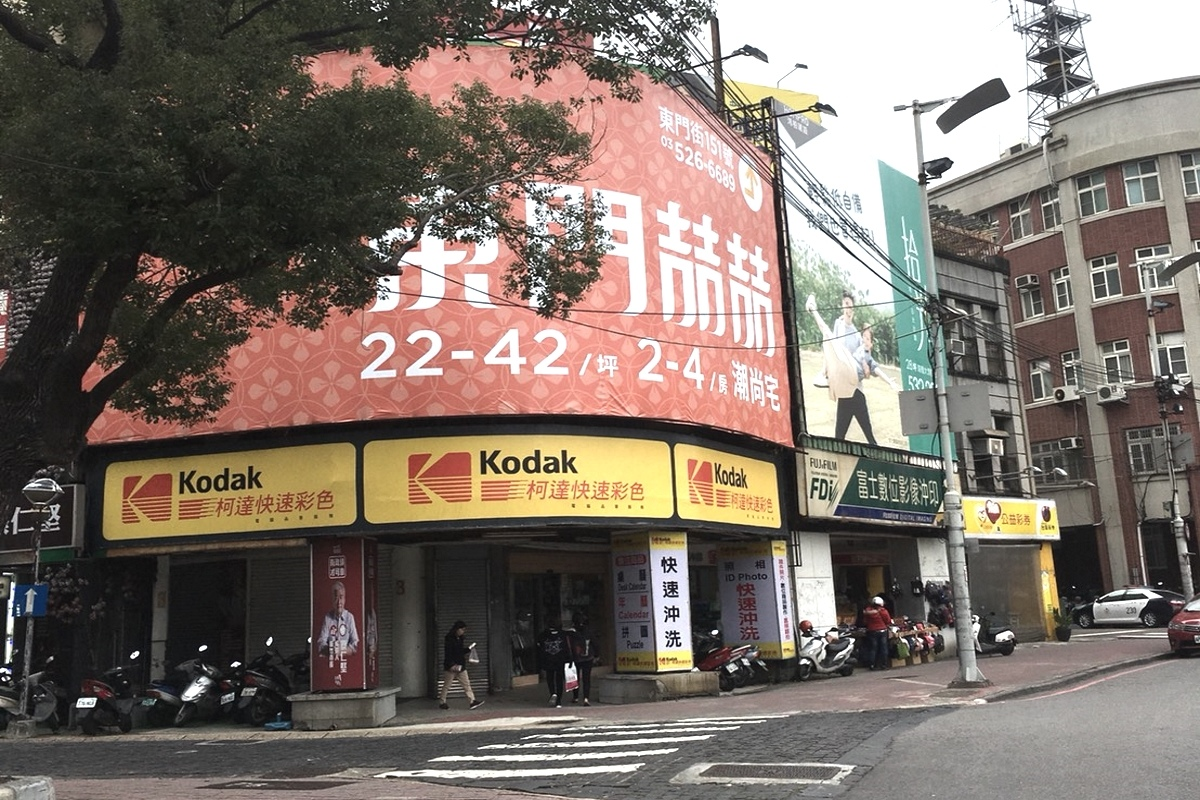 [新竹城隍]閎基開發-東門喆喆快訊201800116.jpg
