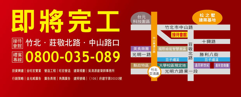 [新埔仰德]金旺宏實業-松之墅(電梯透天) 20180124-01.jpg
