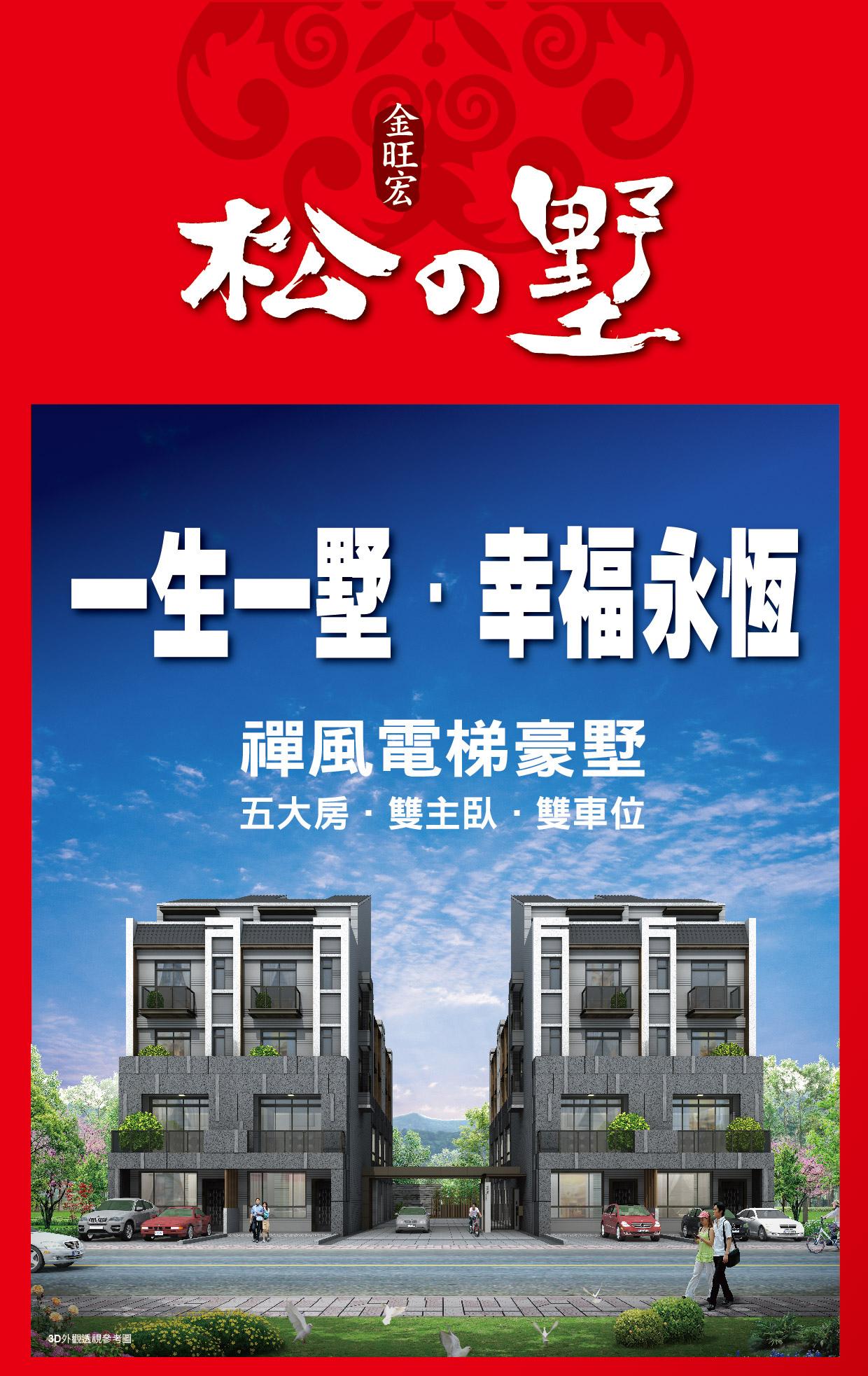 [新埔仰德]金旺宏實業-松之墅(電梯透天) 20180124-02.jpg