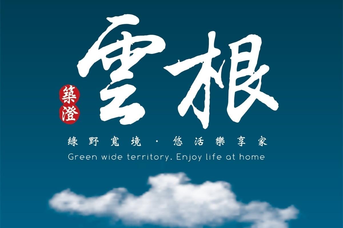 [專題報導]雲根-擁抱清淨透天宅20180206-06.jpg