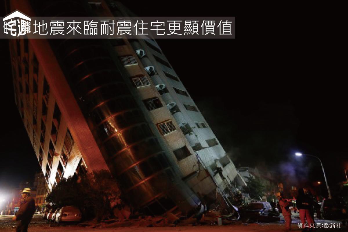 [專題報導]地震來臨耐震住宅更顯價值20180207-01.png