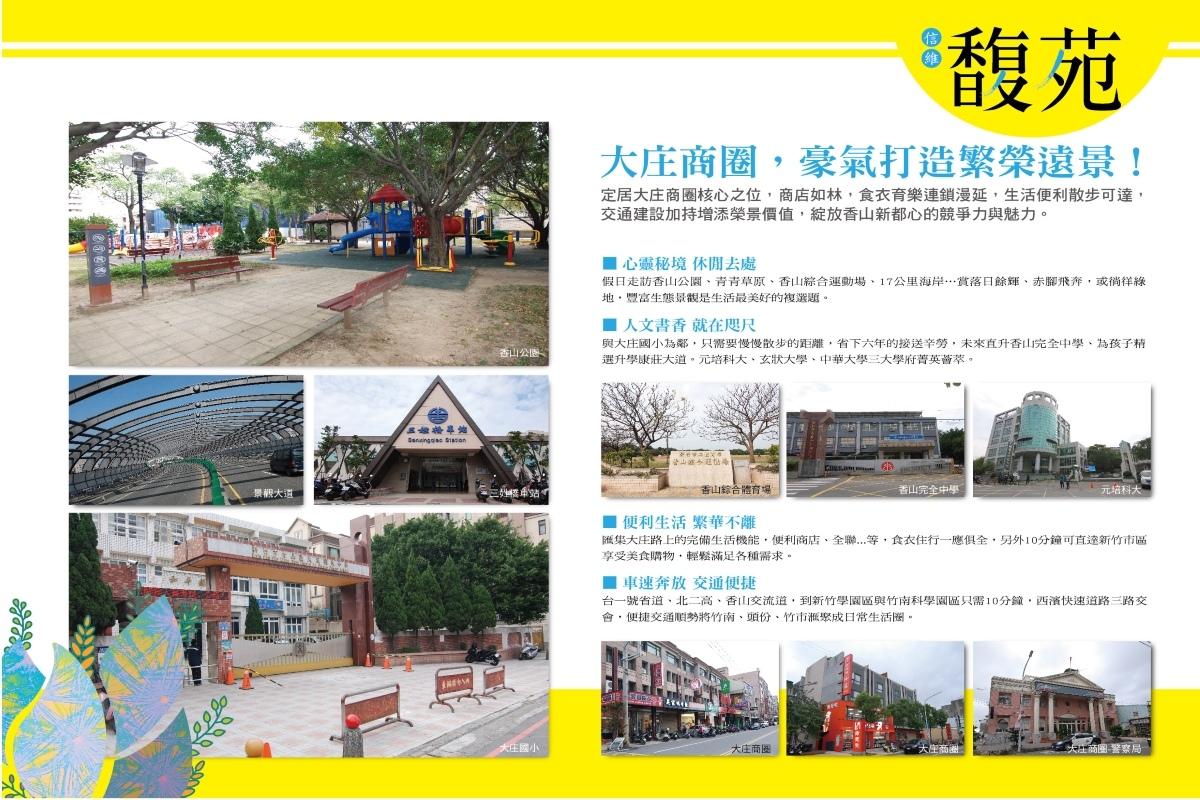 [新竹大庄]信維建設-馥苑(透天)20180207-04.jpg